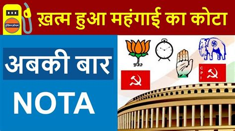 NOTA in Indian Election   What is NOTA ?   Working of