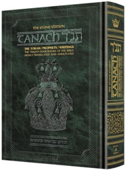 Hebrew Study Bible with Classic Jewish Commentaries